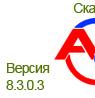 Скачать программы ACGasSynhro версия 8.3.0.3